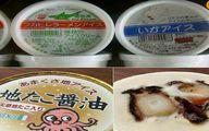 عجیب ترین بستنی های جهان