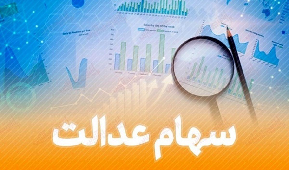 ارزش سهام عدالت امروز ۲۷ مهر ۹۹ / ارزش دارایکم چقدر شد؟
