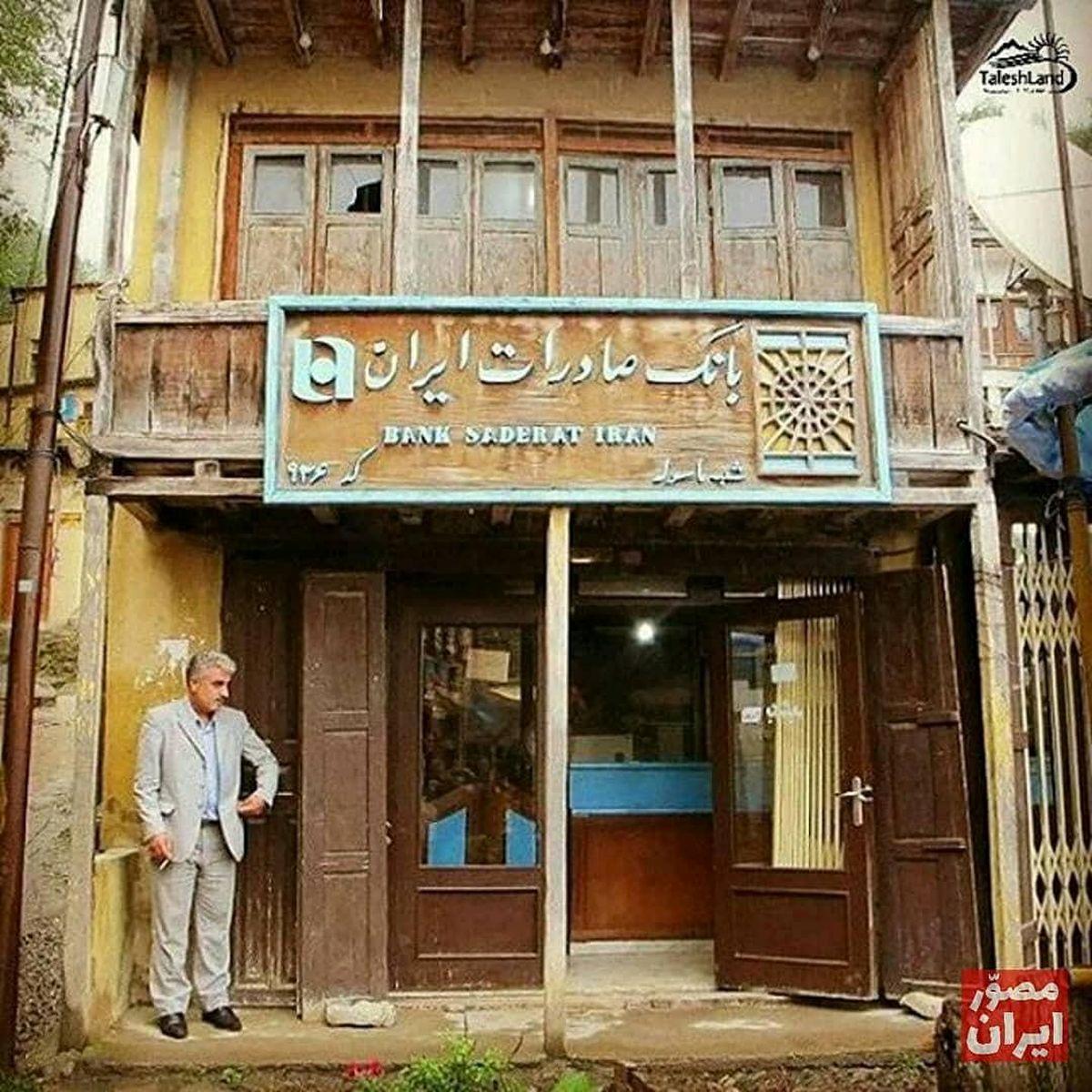 یک شعبه ی زیر خاکی از بانک صادرات ایران+عکس