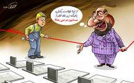 خجالت بکشین از کسانی که زیرخط فقر هستن ولی صداشون در نمیاد / کاریکاتور