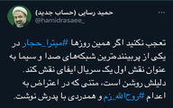 توئیت تند حمید رسایی علیه بازیگر زن معروف سینما + توئیت