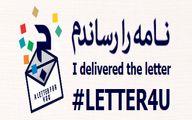 پس از گذشت دو هفته از انتشار نامه رهبر انقلاب به جوانان غربی؛ صفحه «نامه را رساندم» در khamenei.ir آغاز به کار کرد