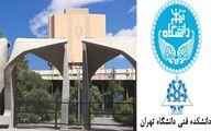 پذیرش دوره MBA ارشد بین المللی و MBA یکساله در دانشگاه تهران