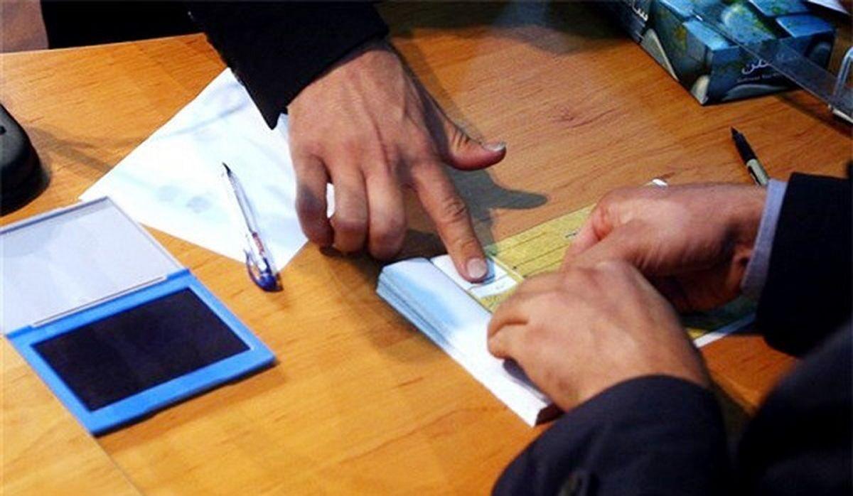 حذف اثر انگشت از انتخابات امسال + جزئیات