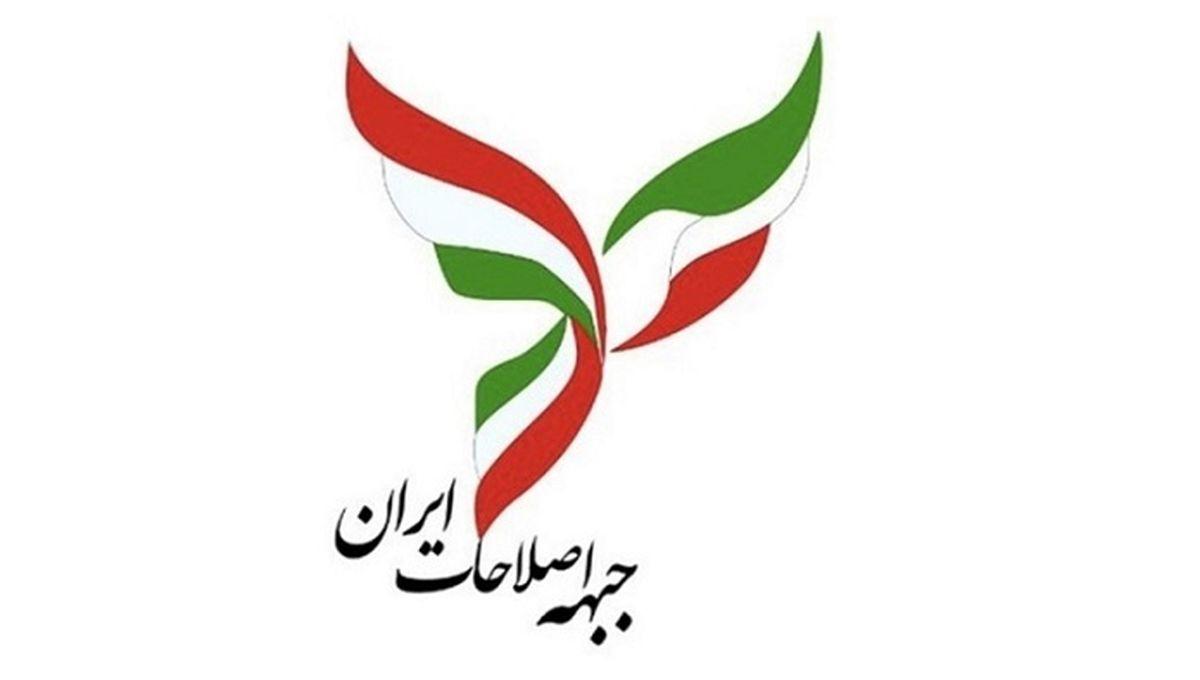 بیانیهٔ دوم جبههٔ اصلاحات ایران دربارهٔ انتخابات 1400  + متن