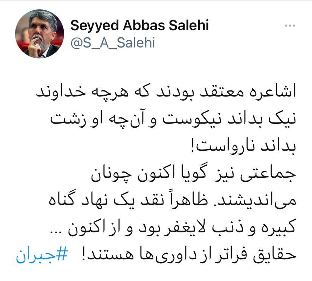 توییت وزیر ارشاد در پی بیانات رهبری