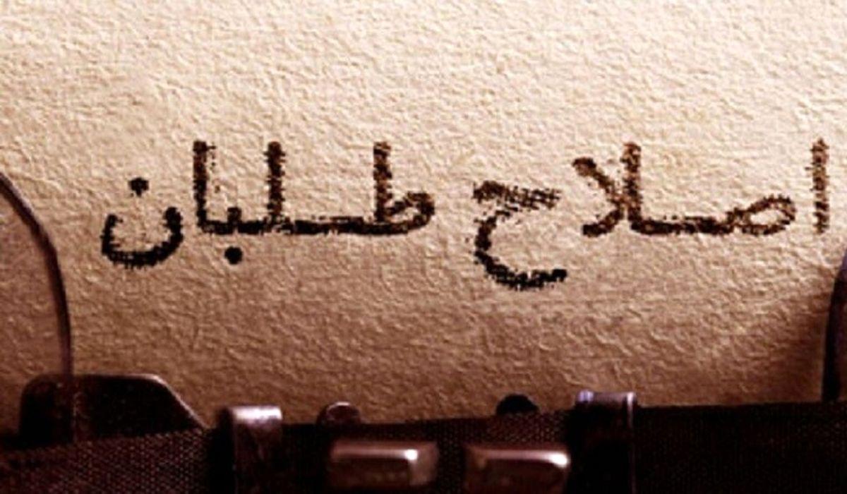 روایت روزنامه اصلاح طلب از عبور اصلاحات از اصلاح طلبان