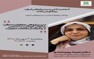 برنامه چهارم انجمن دین پژوهی ایران