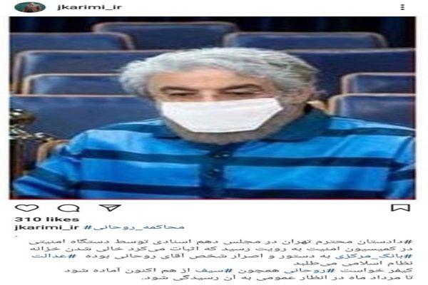 نماینده اصولگرا خواستار محاکمه روحانی شد+عکس جنجالی
