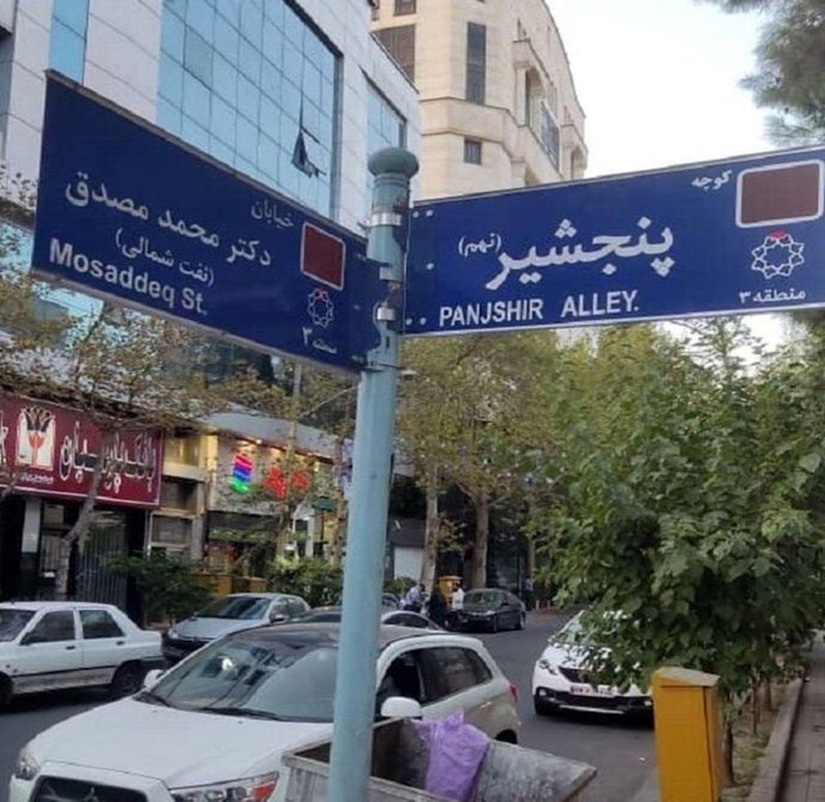 نام«پنجشیر» بر تارک تهران