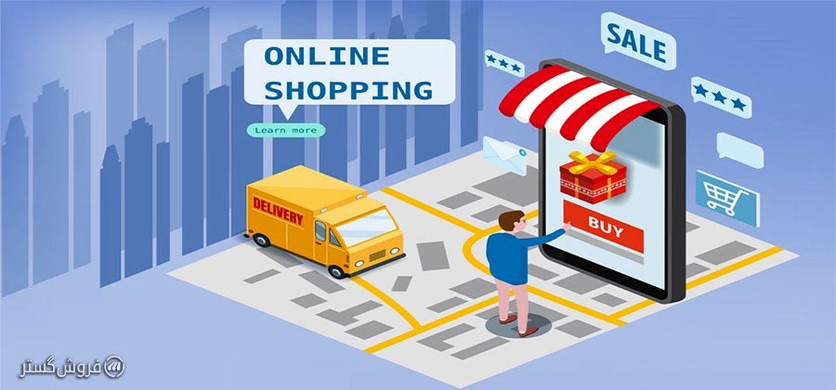 تاثیر سایت فروشگاهی در کسب و کار