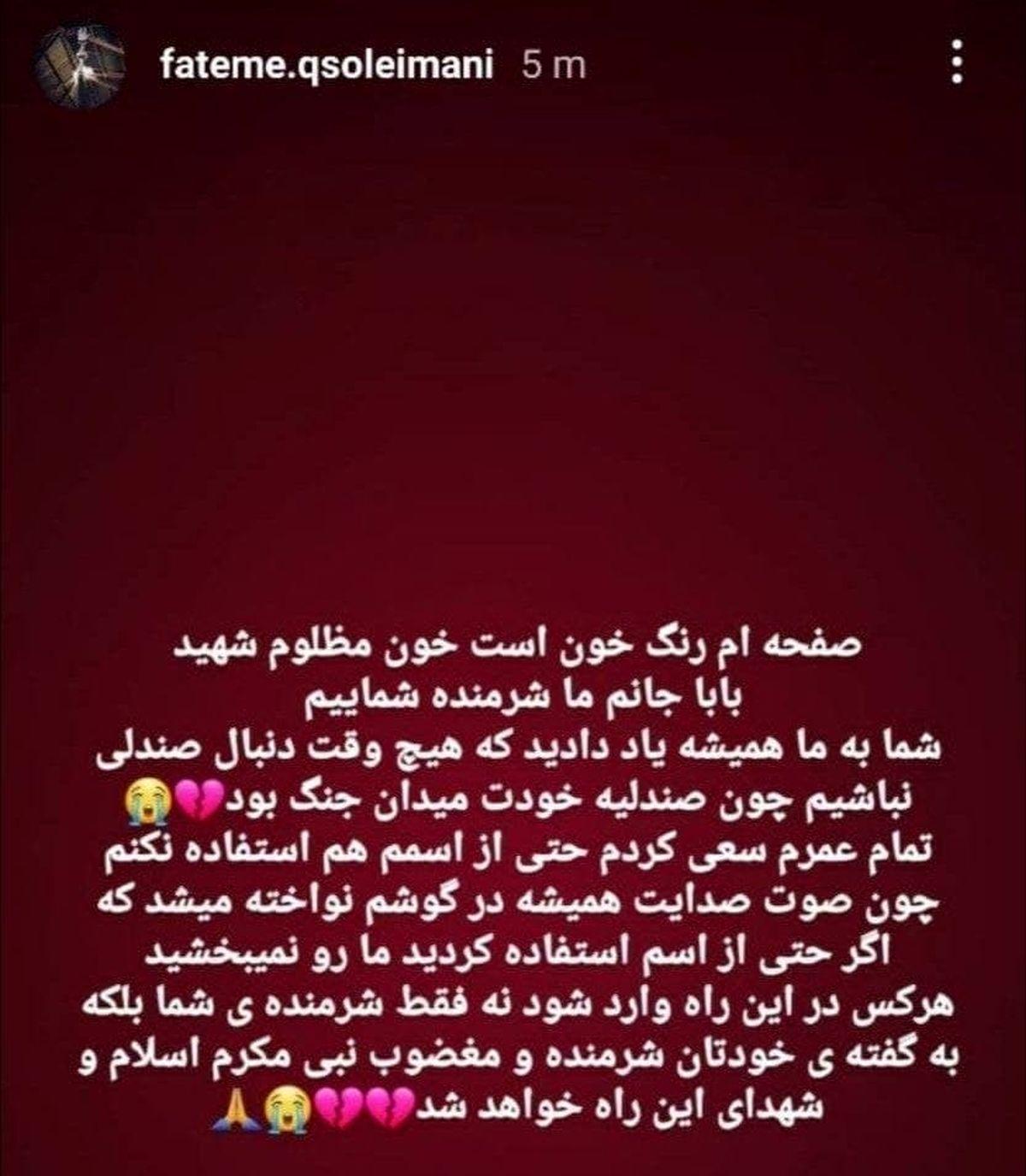 انتقاد فرزند شهید سلیمانی از کاندیداتوری خواهرش در انتخابات شوراها