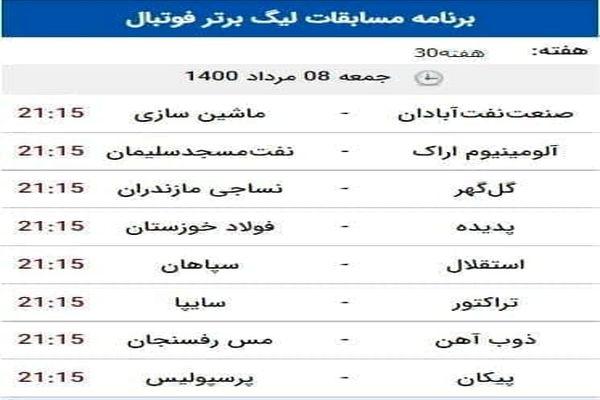 برنامه دیدارهای هفته سی ام لیگ برتر فوتبال