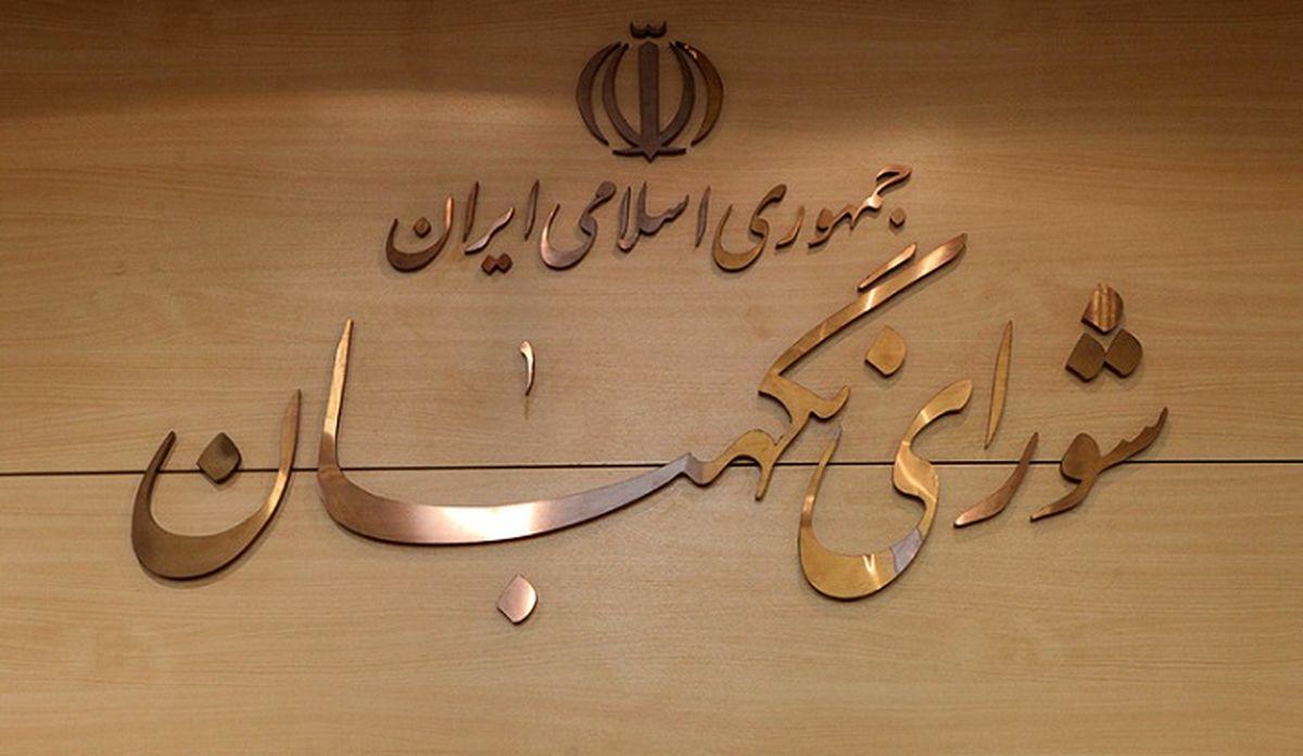 توئیت مهم سردبیر تسنیم در مورد شورای نگهبان