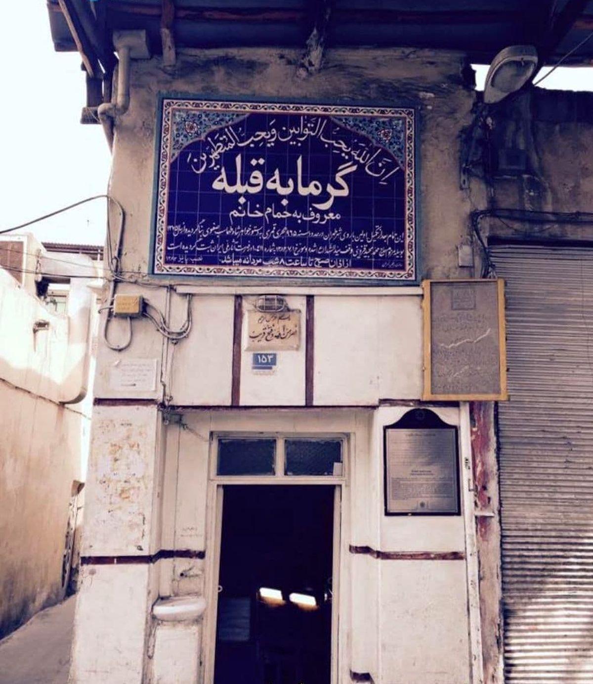 عکس قدیمیترین گرمابه تهران+آدرس