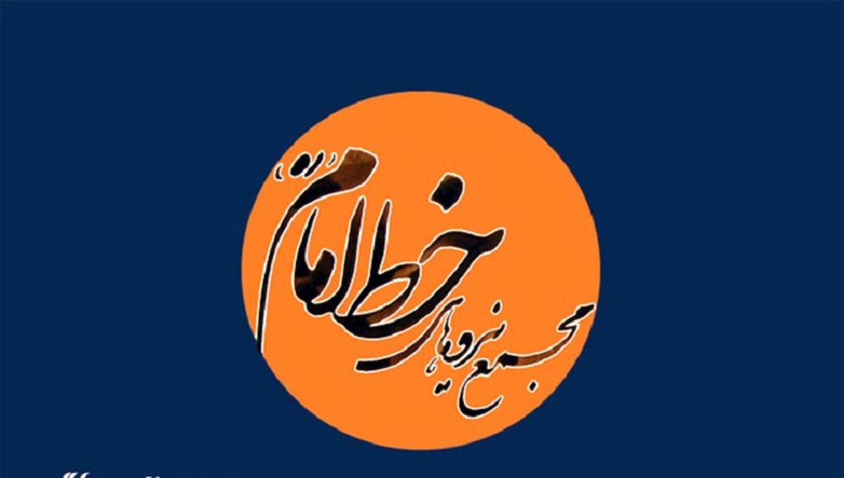 اعتراض مجمع نیروهای خط امام به شورای نگهبان در پی رد صلاحیت نامزدها