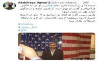 افشاگریهای عجیب مشاور سابق احمدی نژاد + توئیت جنجالی