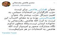 توئیت انتخاباتی محسن هاشمی رفسنجانی