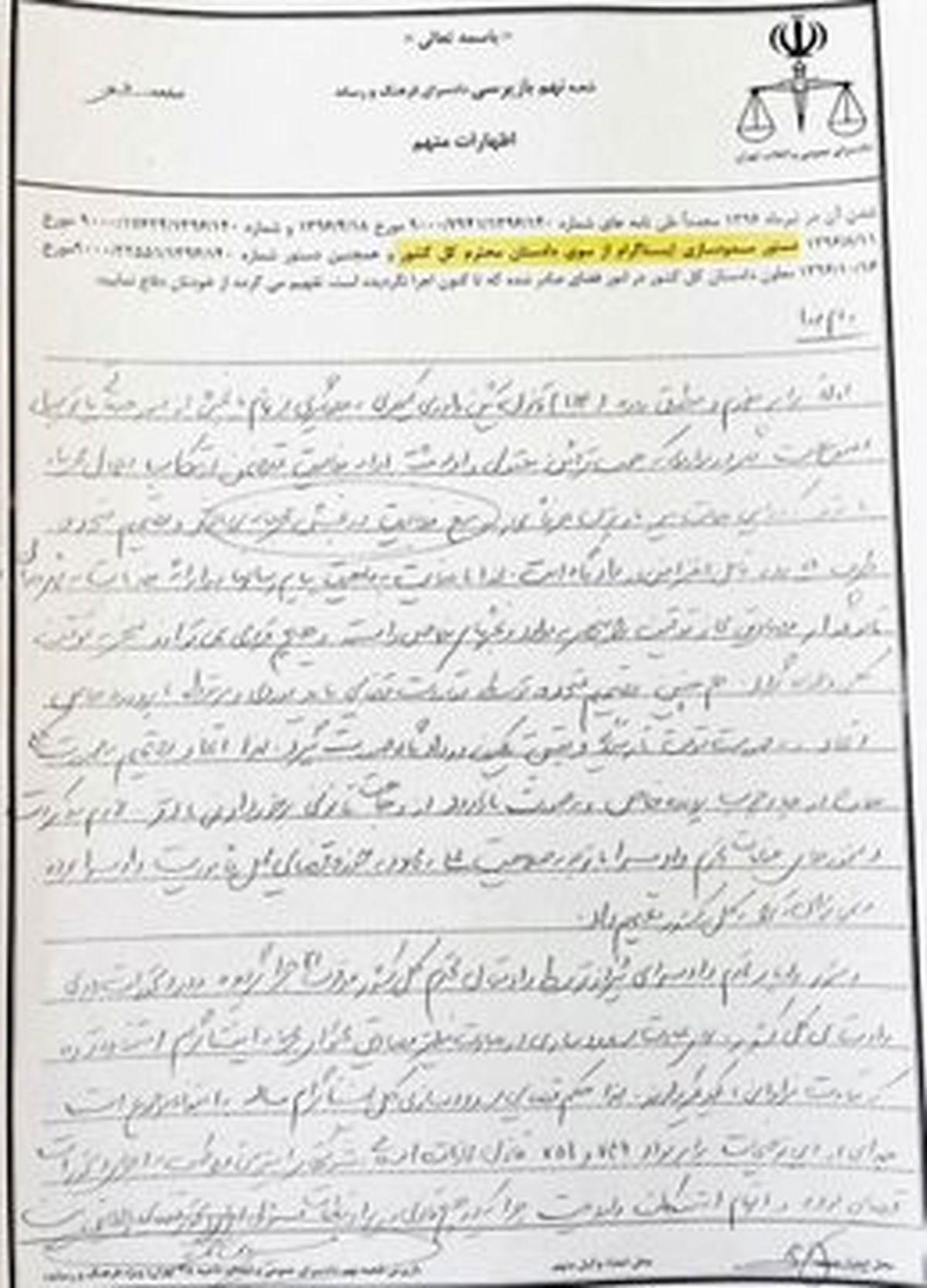وزیر ارتباطات بازجویی شد + عکس دیده نشده