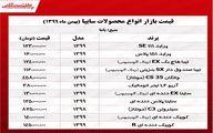 قیمت خودروهای سایپا (۹۹/۱۱/۱۲) + جدول
