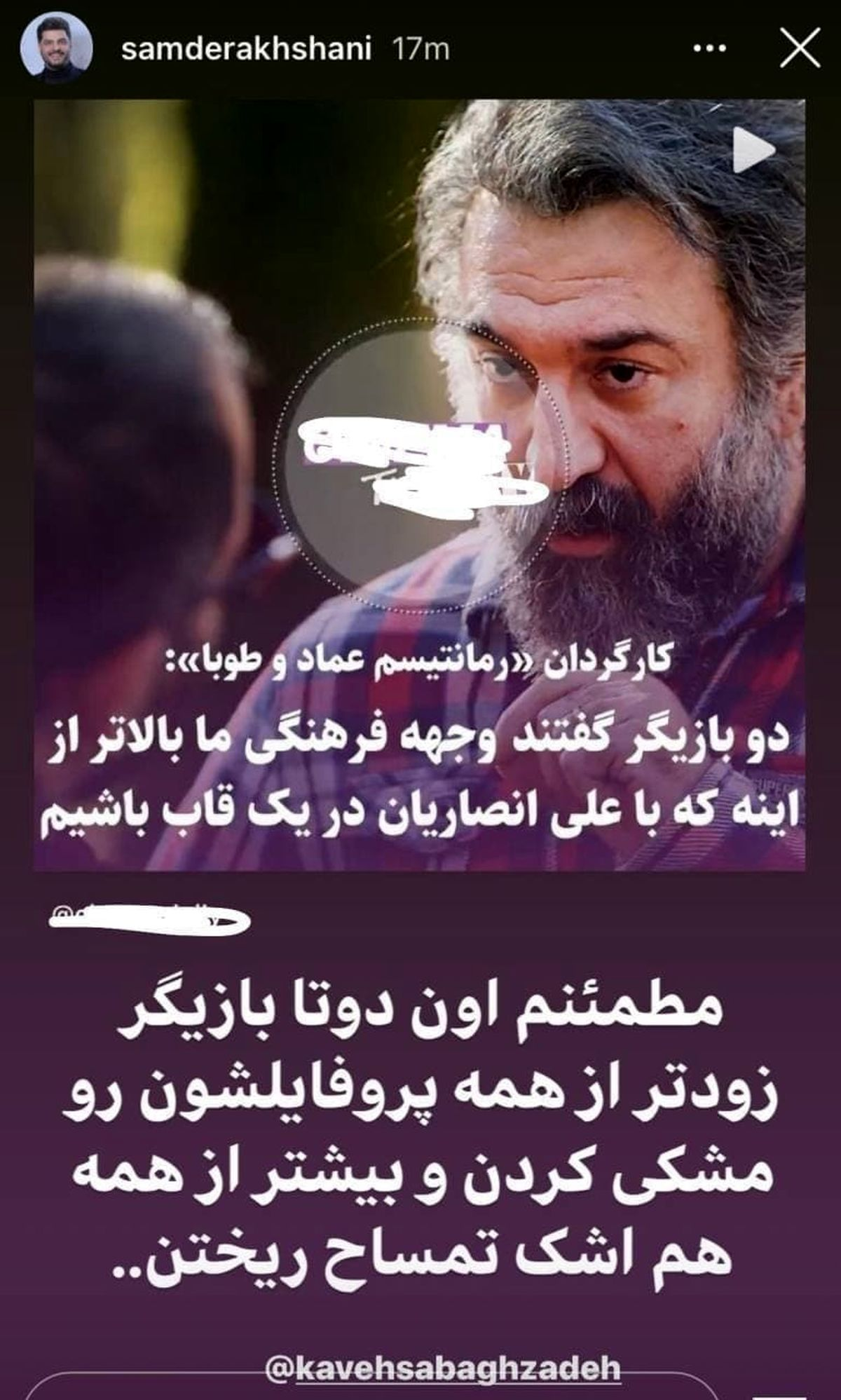 واکنش سام درخشانی به انصراف دو بازیگر از همبازی شدن با علی انصاریان+عکس