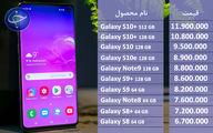 آخرین قیمت تلفن همراه در بازار امروز 26 مرداد 98 + جدول