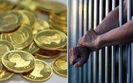 طرح جدید مجلس؛ مهریه بالای «۵ سکه» دیگر زندان ندارد