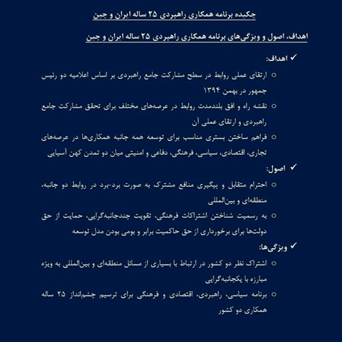 ۹ تصور غلط از قرارداد ایران و چین به روایت ظریف+عکس