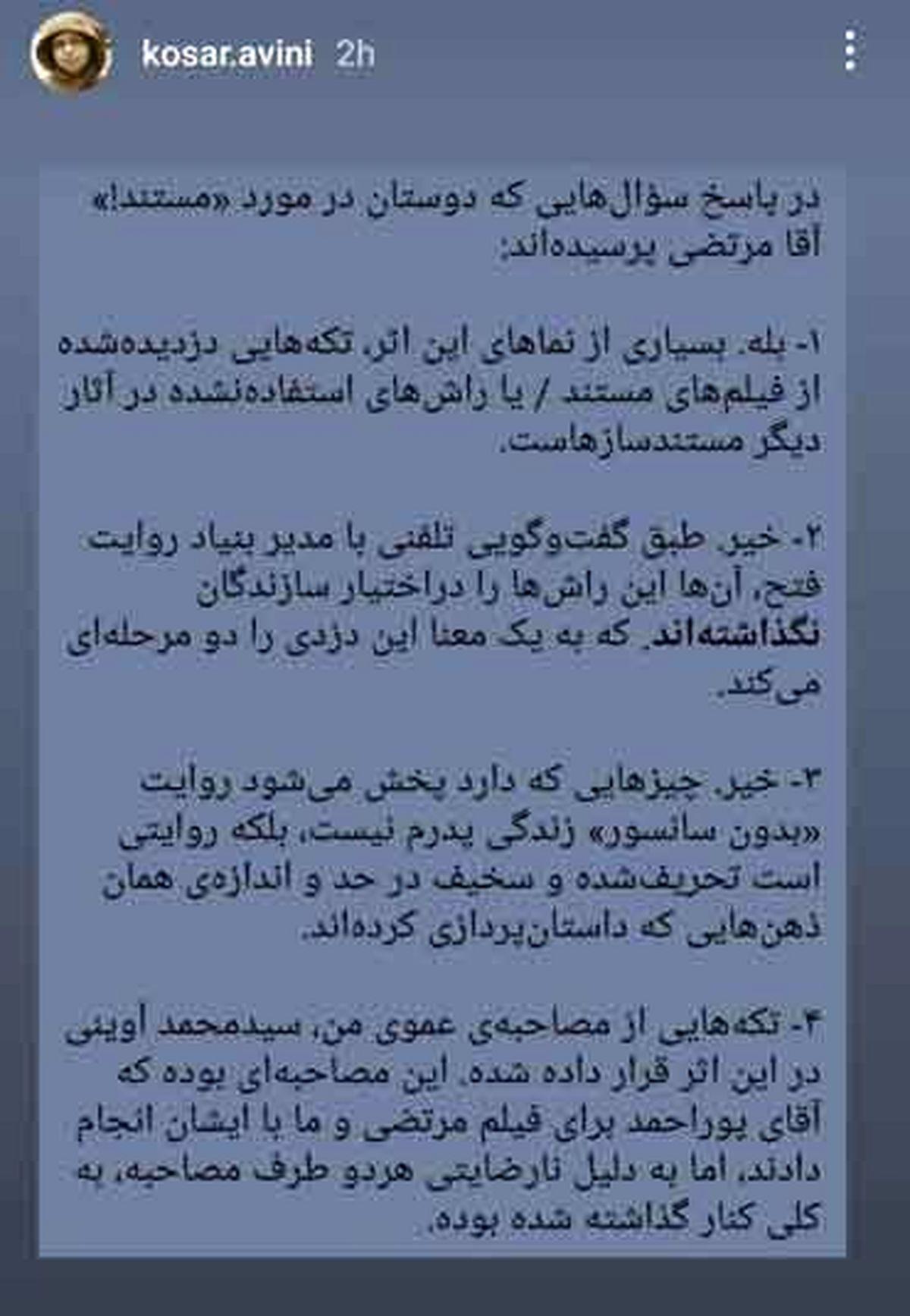 اعتراض دختر شهید آوینی به پخش مستند «آقامرتضی» +عکس