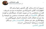 توئیت دبیر شورای عالی امنیت ملی درباره شایعات قم